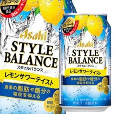 【送料無料】アサヒ スタイルバランス レモンサワーテイスト350ml缶×1ケース(全24本)