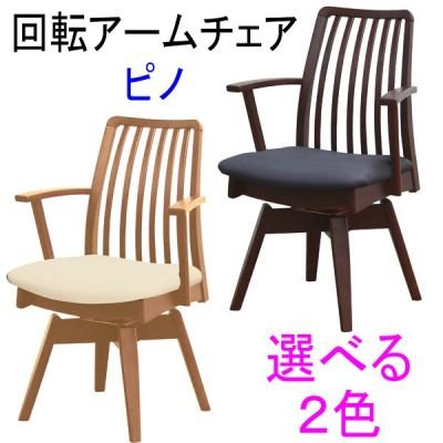 快適生活EVO 回転アーム付きダイニングチェア ピノ 天然木無垢材 肘掛け椅子 回転椅子
