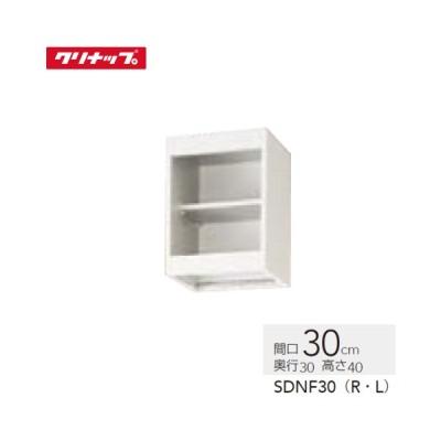 クリナップ 共通機器 アイエリア吊戸棚 [SDNF30(R/L)] 調味料棚タイプ 間口30cm 不燃仕様   メーカー直送