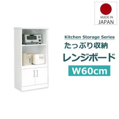 レンジ台 キッチン収納 家電ボード 幅60cm エナメル塗装 コンセント付き スライドカウンター 完成品 日本製 ホワイト おしゃれ