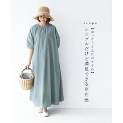 送料無料 シンプルだけど満足できる存在感 ワンピース cawaii 春新作 sanpo レディース ファッション カジュアル ナチュラル グリーン ゆ