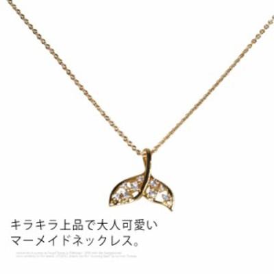 マーメイド ネックレス 人魚 送料無料 レディース ゴールド ラインストーン 金属アレルギーフリー 彼女 誕生日 プレゼント ギ