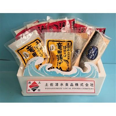 【C-40】土佐清水食品(株)の清水さば満腹セット