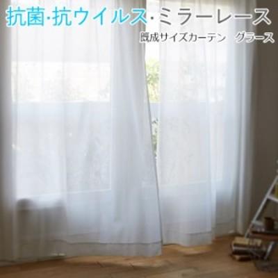 【レースカーテン】 洗える! ミラーレース 抗菌 抗ウイルス 日本製 【既製】 約幅100×丈133cm グラース V1131 (S) DESIGN LIFE 引っ越