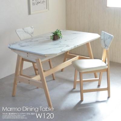 ダイニングテーブルセット 2人用 おしゃれ 3点セット長方形 木製 天然木 北欧 おしゃれ かわいい マーブル 食卓 テーブル MARMO 着後レビューで扇風機