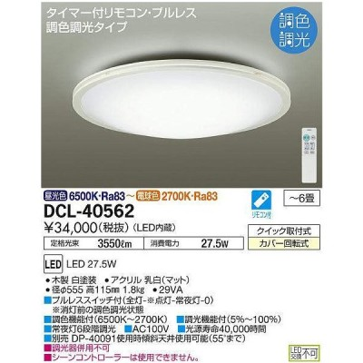DCL-40562 大光電機 照明器具 シーリングライト DAIKO (DCL40562)