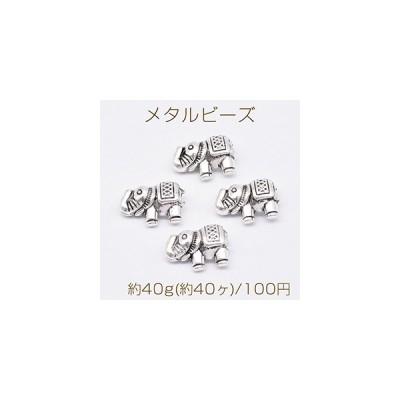 メタルビーズ 象 8×12mm アンティークシルバー【約40g(約40ヶ)】