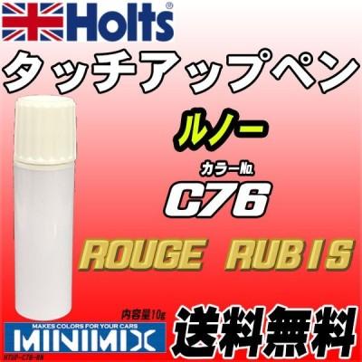 タッチアップペン ルノー C76 ROUGE RUBIS Holts MINIMIX