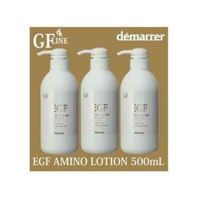 デマレ GF アミノローション 500ml 業務用 3本セット リニューアル版 EGアミノローション EGF グロスファクター ヒアルロン酸 化粧水 ローション 保湿