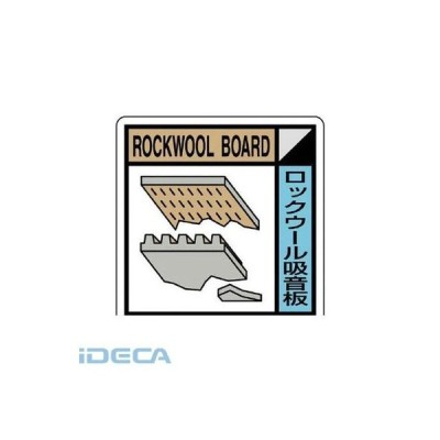 BU23457 建築業協会統一標識 ロックウール吸音板 300×300 ポイント10倍