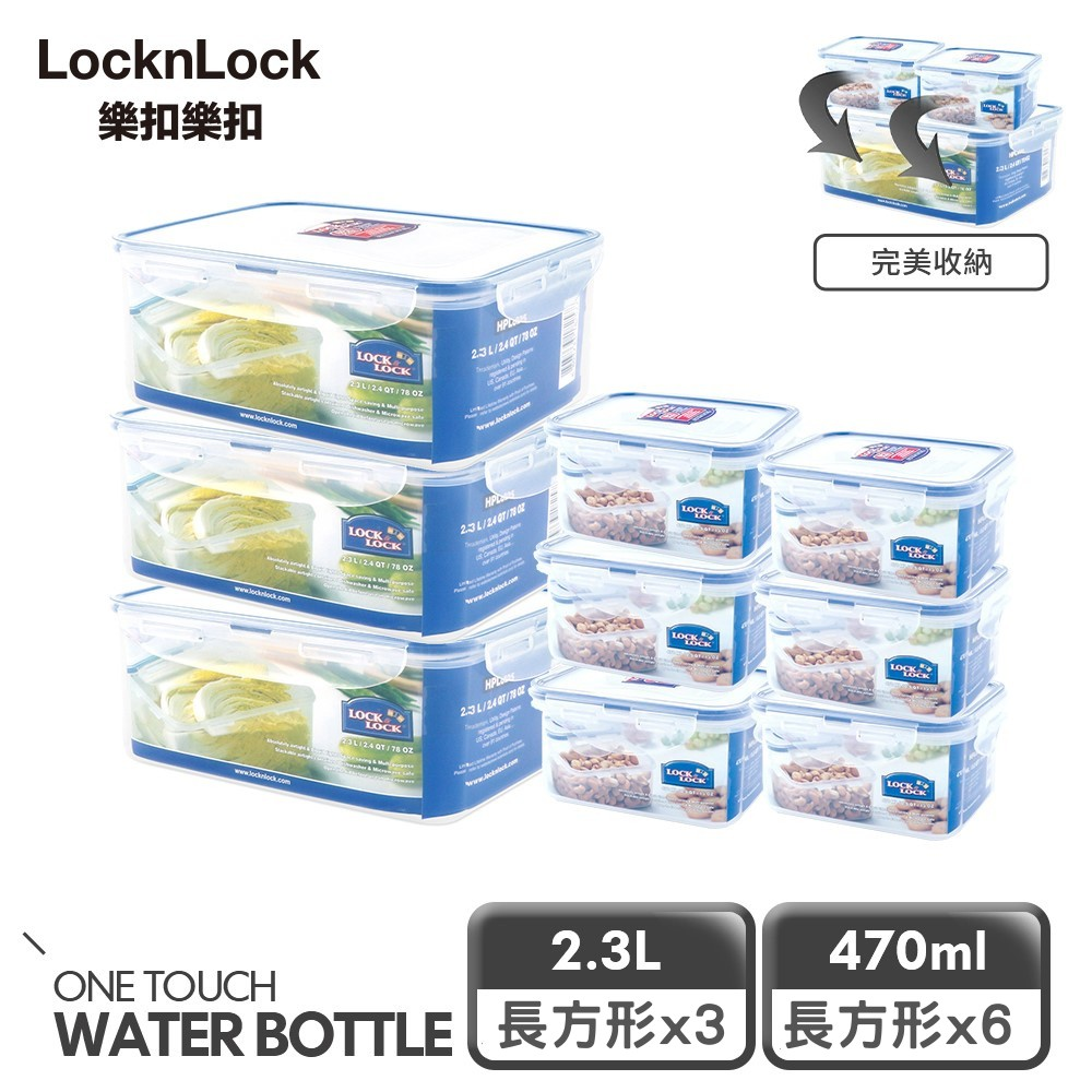 【樂扣樂扣】典雅收納PP保鮮盒/超值9件組( 組合任選、可進微波爐、冷凍、冷藏)