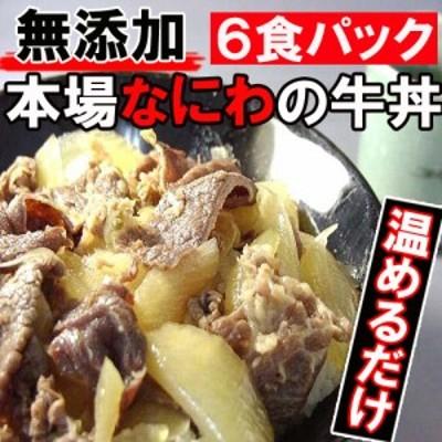 【送料無料】簡単調理!なにわの牛丼 6食入りセット(mei)