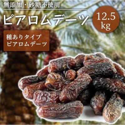 デーツ ナツメヤシの実 ドライフルーツ ピアロムデーツ 種あり 12.5kg 無添加 ケース グルメ?