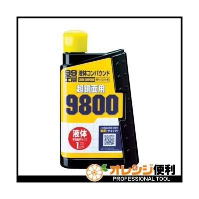 ソフト99コーポレーション ソフト99 液体コンパウンド9800 09145 【475-7424】