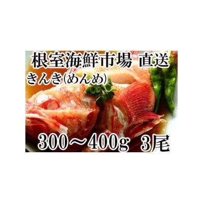 ふるさと納税 キンキ(めんめ)1尾300〜400g×3尾 A-11158 北海道根室市