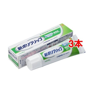 新ポリグリップ 無添加 部分・総入れ歯安定剤 ( 40g*3本セット )/ ポリグリップ