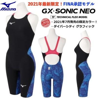 即納可/MIZUNO ミズノ/2021年最新モデル/GX SONIC NEO ハーフスーツ/レディス 競泳水着/N2MG170520/リフレックスブルー/FINA承認済/限定品/返品交換不可商品