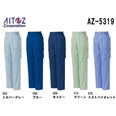 春夏用作業服 作業着 レディーススタイリッシュカーゴパンツ(1タック) AZ-5319 (S〜LL) ムービンカット アイトス(AITOZ) お取寄せ