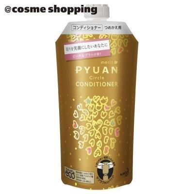 メリット PYUAN サークル コンディショナー(コンデショナー詰替え ピーチ&プラムの香り) コンディショナー