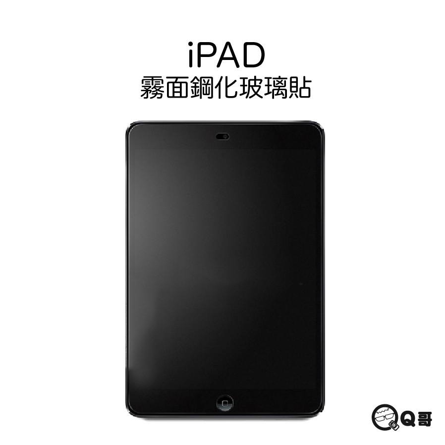 Q哥 iPad霧面玻璃貼 玻璃保護貼 適用 iPad pro 9.7 mini air mini3 ipad4 D31