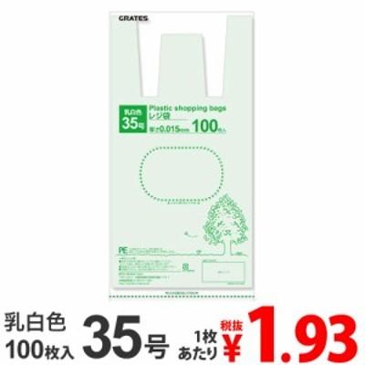GRATES レジ袋 35号 100枚 0.015mm厚 乳白色 手さげ袋 買い物袋