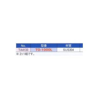 スギコ18-8 ステンレス多目的取手シリーズ(取手)2ケ1組 TO-1000L