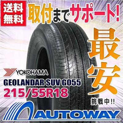 215/55R18 タイヤ サマータイヤ YOKOHAMA GEOLANDAR SUV G055【2018年製】