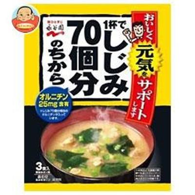 送料無料  永谷園  1杯でしじみ70個分のちから  みそ汁  58.8g(3食)×10袋入