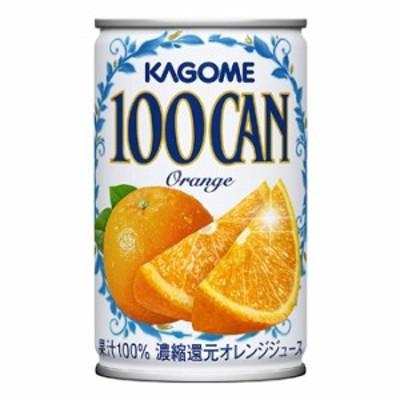 カゴメ 100CANオレンジ 160g ×30缶 (1ケース) 送料無料 (北海道・沖縄は送料1000円)