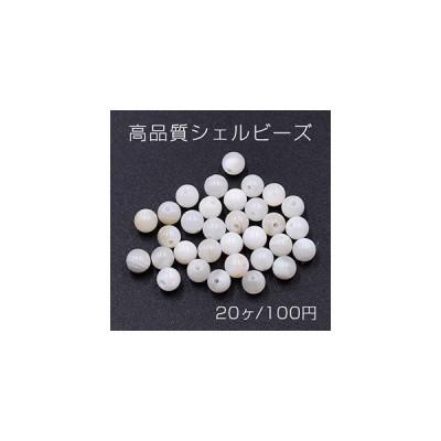 高品質シェルビーズ 丸玉 5mm 天然素材 ホワイト【20ヶ】