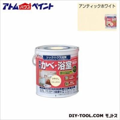 アトムハウスペイント 水性かべ・浴室用塗料(無臭かべ) アンティックホワイト 0.7L