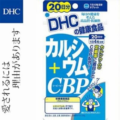 カルシウム+CBP 80粒(20日分)×5 (栄養機能食品) 【 DHC 】 [ サプリ サプリメント リフレッシュ カルシウム 骨形成 精神安定 ビタミ
