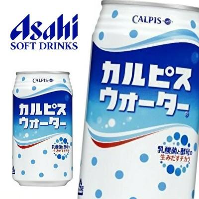 アサヒ カルピス カルピスウォーター 350g缶×24本入 CALPISWATER