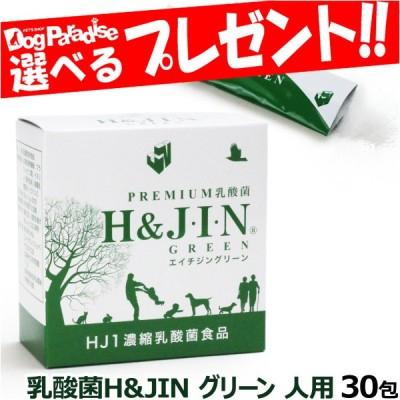 Premium乳酸菌H&JIN グリーン 人用 30包 乳酸菌 サプリ サプリメント エイチジン 人間用 高品質乳酸菌