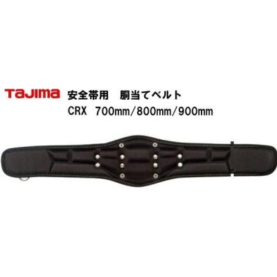 タジマ(Tajima)ツール安全帯用胴当てベルトCRX、サイズ700mm