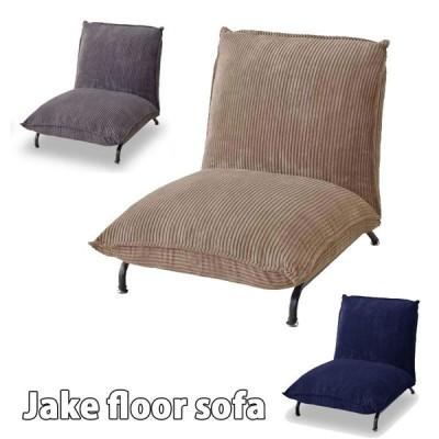 代引き不可 ルームエッセンス RoomEssence ソファー 椅子 おしゃれ リクライニング 家具 RKC-436