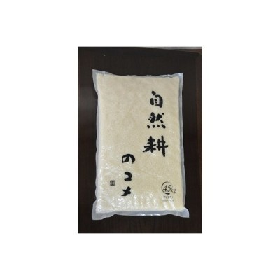 河内町 ふるさと納税 自然耕のコメ コシヒカリ白米(4.5kg)