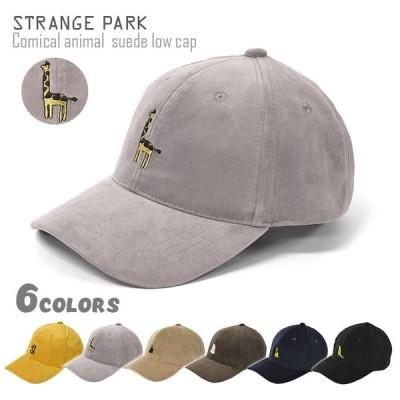キャップ 帽子 レディース おしゃれ/Strange Park ストレンジパーク/フェイクスウェード コミカルアニマル 刺繍 ローキャップ