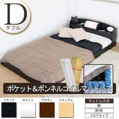 日本製 棚付き 照明付 フロアベッド マットレス付き ダブル 圧縮ロール ポケット&ボンネルコイルマットレス付 ローベッド ダブルサイズ