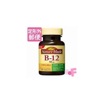 [定形外郵便]ネイチャーメイド ビタミンB12 80粒