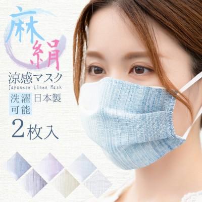 2枚セット 涼やか絹マスク 接触冷感 マスク 日本製 冷感 洗える 麻 絹 シルク 夏用マスク 冷感マスク 洗えるマスク ひんやり 夏用 絹マスク 布マスク
