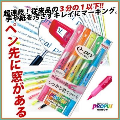 《5本セット》蛍光ペン プロパス ウインドウ クイックドライ  水性マーカー 太字 細字 PROPUS WINDOW Q-Dry メール便可