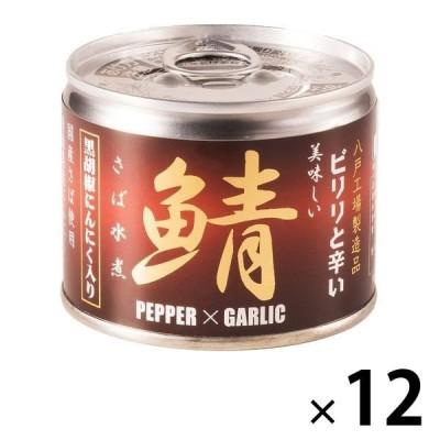 鯖缶 美味しい鯖水煮 黒胡椒・にんにく入り 12缶 伊藤食品 サバ缶