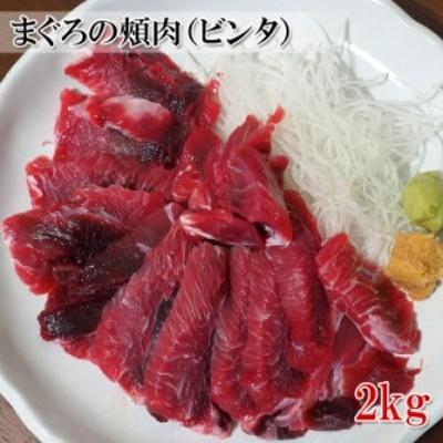 送料無料【加熱用 まぐろ頬肉 ビンタ 2kg】一本釣り天然キハダマグロのほほ肉 小分け包装されていて便利 高級魚の超高級部位【冷凍】
