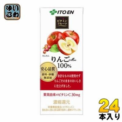 伊藤園 ビタミンフルーツ りんごMix 200ml 紙パック 24本入
