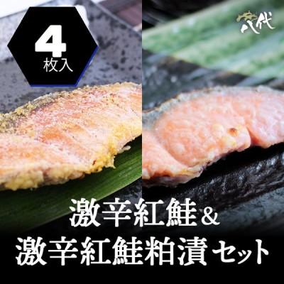 激辛紅鮭 & 激辛紅鮭粕 2種セット 各2枚入り 鮭 切り身 塩鮭 塩ジャケ 紅じゃけ 紅ジャケ しゃけ シャケ 大辛口 辛口 粕漬け 送料無料