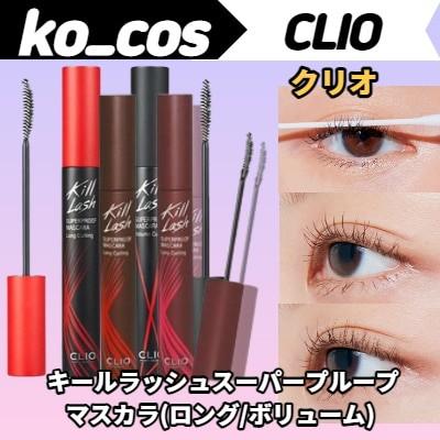 [CLIO] クリオ ールラッシュスーパープループマスカラ 4種 (ロング/ボリューム/choco brown/rose brow) / Kill Lash SUPERPROOF MASCARA