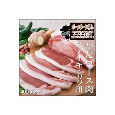 肉 国産豚肉 ボーノポークぎふ 肩ロース肉 ステーキ・カツ用 400g 3枚入 ブランド豚