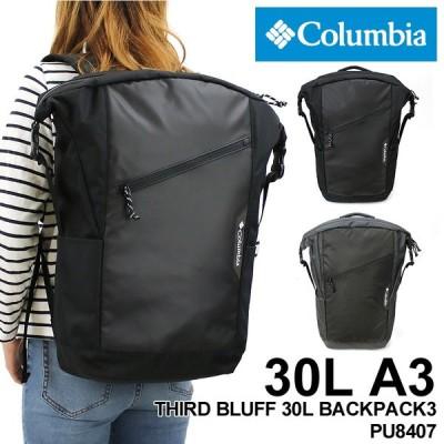 Columbia(コロンビア) THIRD BLUFF 30L BACK PACK3(サードブラフ30Lバックパック3) リュック デイパック A3 撥水 PC収納 PU8407 送料無料