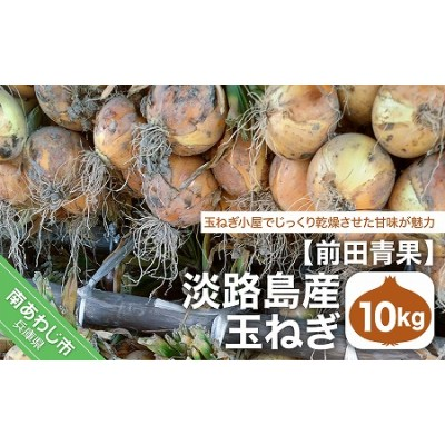 GQ01SM-C 【前田青果】淡路島産玉ねぎ10kg